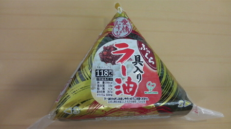 famima-rayu-onigiri01.jpg