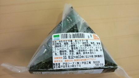 famima-rayu-onigiri02.jpg