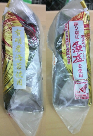 famima-rayu-onigiri03.jpg